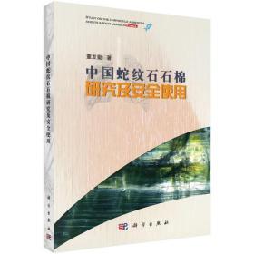 中國蛇紋石石棉研究及安全使用