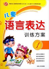 儿童语言表达训练方案(1)