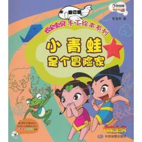 云朵宝贝手工绘本系列:小青蛙是个冒险家