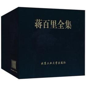 蒋百里全集(八卷本)
