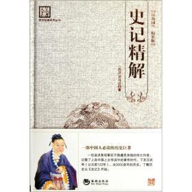 百部国学 史记精解 刘建生 海潮出版社 9787515701264