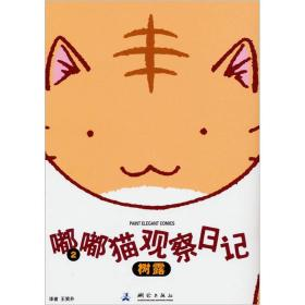 嘟嘟猫观察日记2