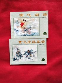 连环画《哪咤闹海、黄飞虎反五关》(封神榜故事选 )两本合售