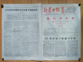 新疆日报1967年8月5日 【炮打司令部】