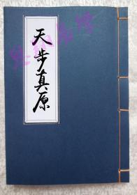 天步真原(秘钞影印本)