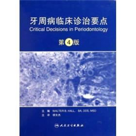 牙周病临床诊治要点(第4版)