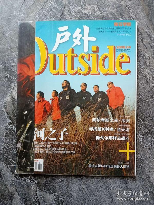 《户外 outside》 期刊  2008年第四期,阿尔卑斯之光,奥运火炬珠峰传递大揭秘