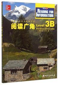 美国中小学生拓展读本:阅读广角(Level 3B 历史&地理)
