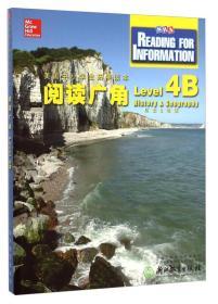 美国中小学生拓展读本:阅读广角(Level 4B 历史&地理)