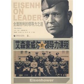 全面胜利的领导力之道:艾森豪威尔的领导力课程