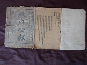 中华民国4、7年《政府公报、众议院公报》2册