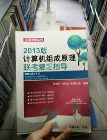计算机组成原理联考复习指导(2013版)