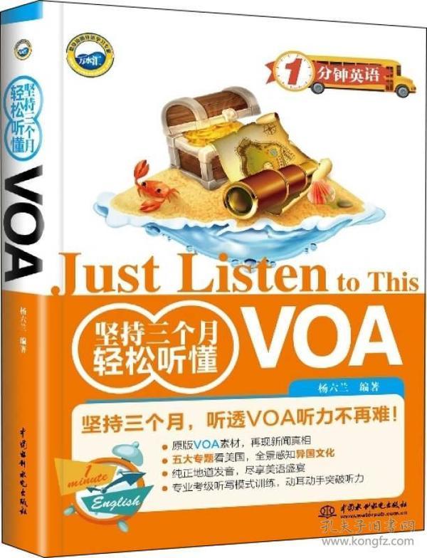坚持三个月轻松听懂VOA(1分钟英语)