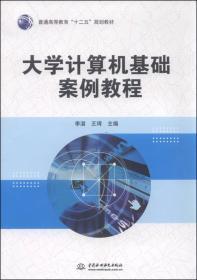 大学计算机基础案例教程