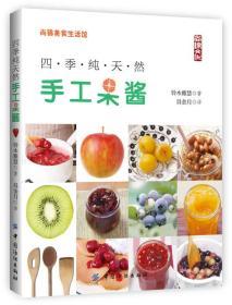尚锦美食生活馆:四季纯天然手工果酱