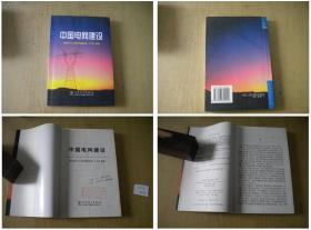 《中国电网建设》,32开卢元荣著,中国电力2002.9出版,5700号, 图书