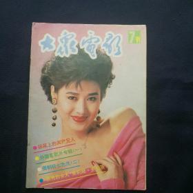 《大众电影》   1991年第7期   [柜4-6-2]