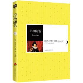 《培根随笔》中外名著精装典藏本,新课标必读书目