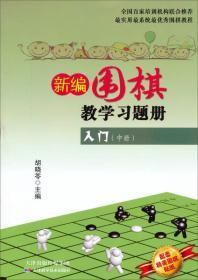 新书--新编围棋教学习题集入门(中册)9787530891421(181918)