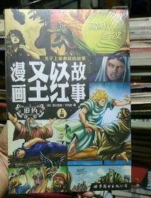 漫画圣经故事:  旧约 (上篇)