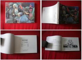 《大刀记》2,50开陈水远绘,人美2010出版9品,4952号,连环画