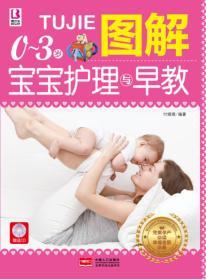 图解0-3岁宝宝护理与早教-赠送CD