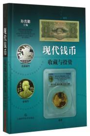 现代钱币收藏与投资