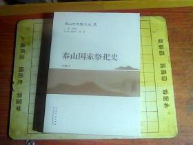 泰山研究院文丛    泰山国家祭祀史