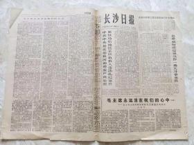 原版报纸:长沙日报1978年月8日 中共中央最近通报河南省委严肃处理原驻马店地区某些负责人违法乱纪事件