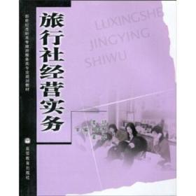 旅行社经营实务 姜锐邢夫敏 高等教育出版社 9787040282351