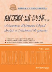 机械工程测试·信息·信号分析(第3版)