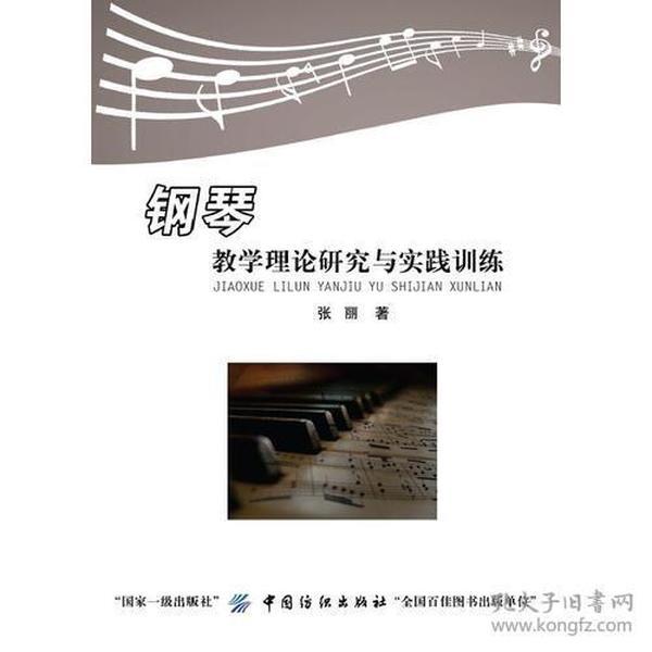 钢琴教学理论研究与实践训练