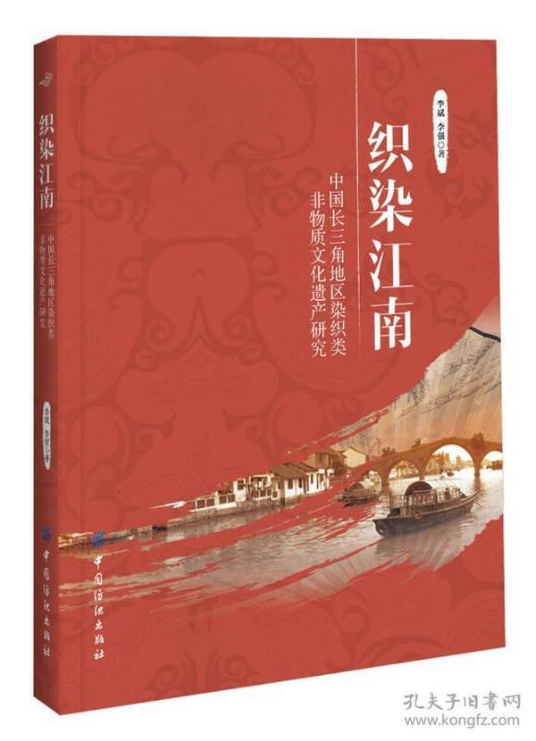 织染江南:中国长三角地区染织类非物质文化遗产研究