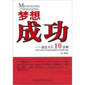 梦想成功:创意人生10法则 秦春城 9787500690375 中国青年出版社
