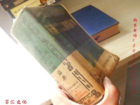 英汉求解作文文法辨义四用辞典 一九七九年增订版 软精装