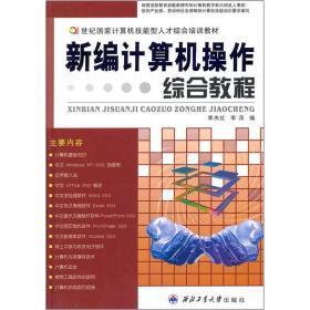 新编计算机操作综合教程 李杰红李萍 西北工业大学出版社 9787561216101