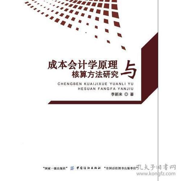 成本会计学原理与核算方法研究