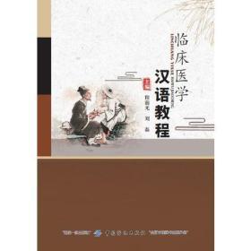 临床医学汉语教程
