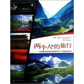 两个人的旅行:中国最适合情侣度假的30个浪漫目的地