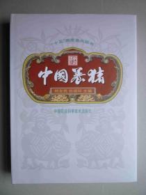 中国养猪(精装本,16开本)重1.68公斤