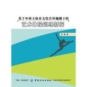 基于中西方体育文化差异视阈下的艺术体操训练新探 专著 罗琳著 ji yu zhong x