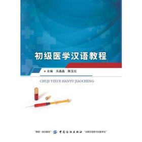 初级医学汉语教程