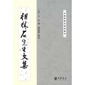 徂徕石先生文集:中国思想史资料丛刊
