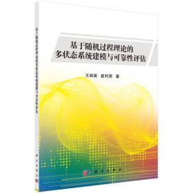 基于随机过程理论的多状态系统建模与可靠性评估