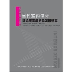 当代室内设计理论要素解析及发展研究