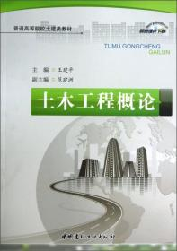 普通高等院校土建类教材:土木工程概论