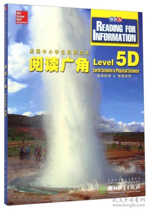 美国中小学生拓展读本:阅读广角(Level 5D 地球科学&物质科学)