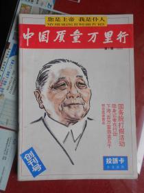《中国质量万里行》创刊号(1993年第一期)