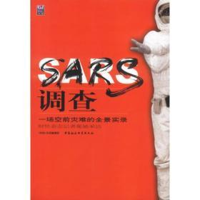 SARS调查:一场灾难的全景实录 《财经》杂志编辑部 中国社会