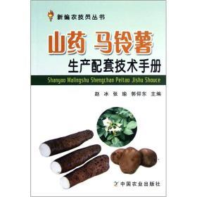 山药.马铃薯生态配套技术手册